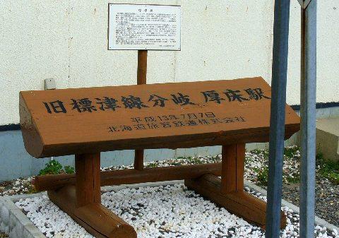 厚床駅の旧標津線分岐記念碑