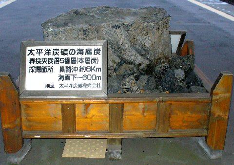 釧路駅ホームの海底炭