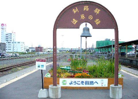 釧路駅ホームにある、湿原の鐘