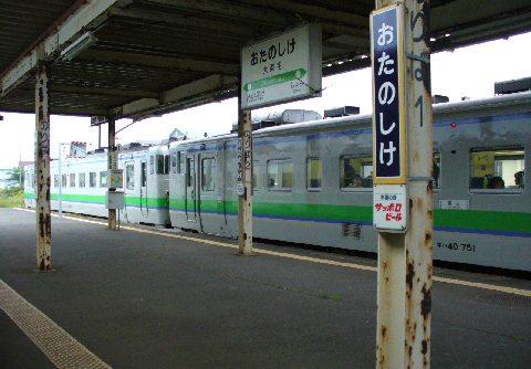 大楽毛(おたのしけ)駅