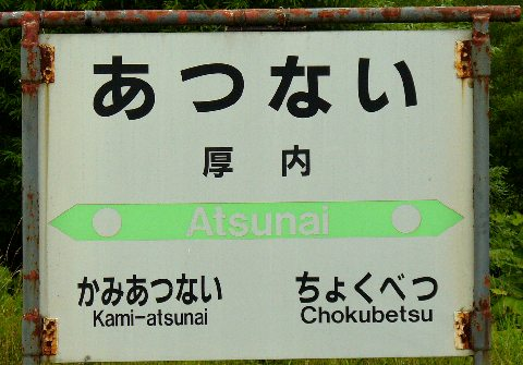 厚内駅の駅票