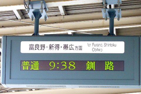 滝川駅の電光掲示板