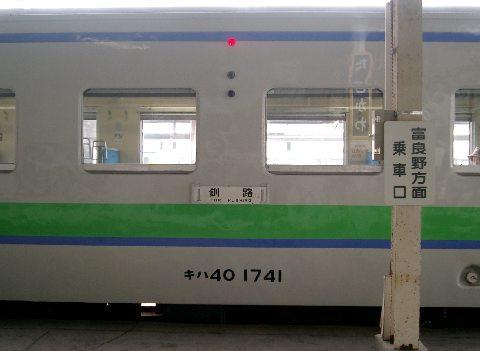 滝川発釧路行列車