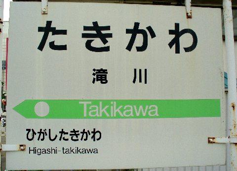 滝川駅の看板