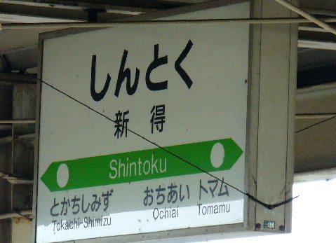 新得駅の駅票