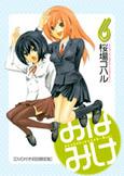 DVD付き初回限定版 「みなみけ」 6巻