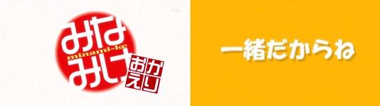 みなみけ おかえり 第13話(最終回)