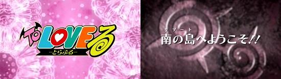 To LOVEる-とらぶる- OVA3 「南の島へようこそ!!」 (コミックス第15巻・DVD付き予約限定版)