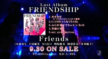 今日の5の2 声優ユニット Friends ミニアルバム FRIENDSHIP CM