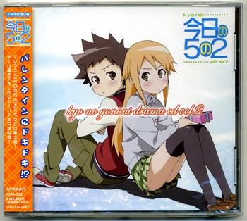 今日の5の2 ドラマCD 第2巻