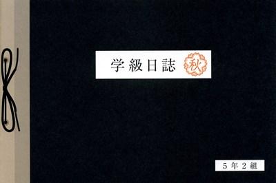 今日の5の2 DVD 秋(初回限定版)
