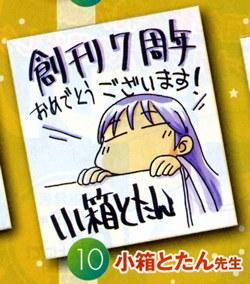 スケッチブック 第85話 (月刊コミックブレイド2009年4月号)