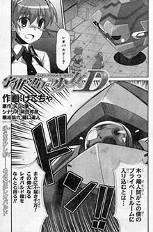 宇宙をかける少女D 第2話 (コミック電撃大王2009年5月号)