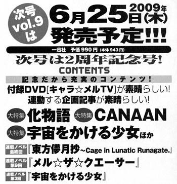 キャラ☆メル Vol.8