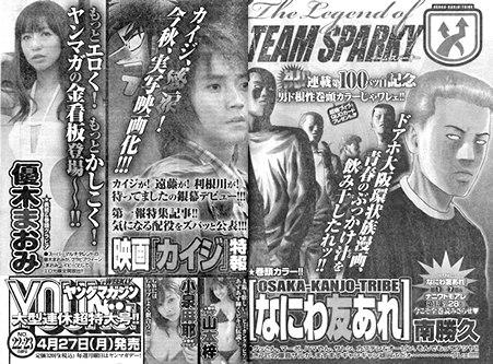 ヤングマガジン2009年No.21