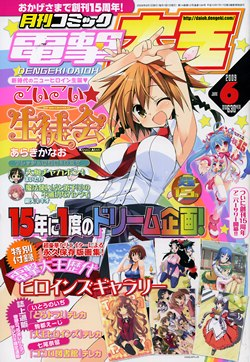 コミック電撃大王2009年6月号