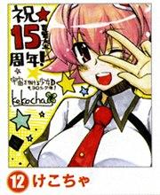 コミック電撃大王2009年6月号 けこちゃ先生色紙