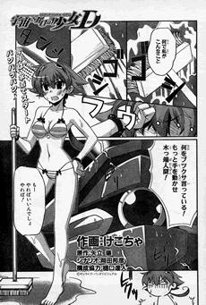 宇宙をかける少女D 第3話 (コミック電撃大王2009年6月号)