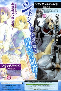 コミックブレイド2009年7月号 スケッチブック第6巻 広告