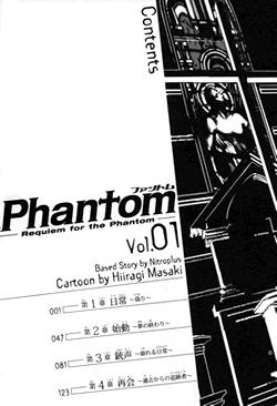 ファントム~Requiem for the phantom~ 第1巻 (MFコミックス アライブシリーズ)
