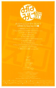 みなみけ おかえり DVD 第3巻 (初回限定版)