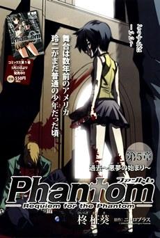 ファントム~Requiem for the phantom~ 第5章 (コミックアライブ2009年7月号)
