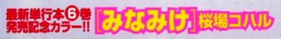 ヤングマガジン2009年No.30