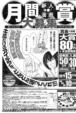 ヤングマガジン2009年No.30 新人漫画賞募集のお知らせ