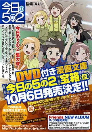 DVD付き漫画文庫「今日の5の2」宝箱(仮) 広告 兼 予約申込書