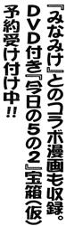 ヤングマガジン2009年No.32 柱文 DVD付き「今日の5の2」予約受付開始