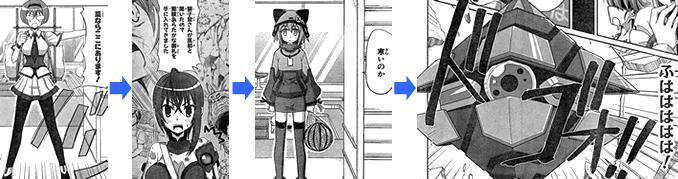 宇宙をかける少女D 第5話 (コミック電撃大王2009年8月号)