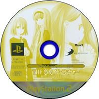 BITTERSWEET FOOLS PS2版