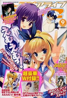 コミックアライブ2009年9月号