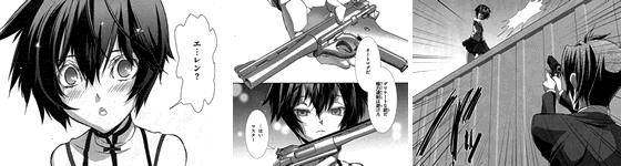 ファントム~Requiem for the phantom~ 第6章 (コミックアライブ2009年9月号)