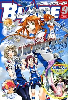 月刊コミックブレイド2009年9月号