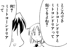 スケッチブック 第90話 (コミックブレイド2009年9月号)