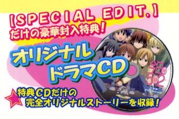OVA版「今日の5の2」 オリジナルドラマCD 『ユセン』