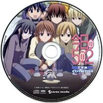 今日の5の2 3学期 【SPECIAL EDIT.】 特典オリジナルドラマCD