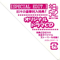 今日の5の2 3学期 【SPECIAL EDIT.】
