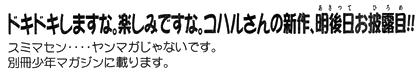 別冊少年マガジン創刊号 告知/桜場コハル「そんな未来はウソである」