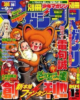 別冊少年マガジン2009年10月号(創刊1号) 表紙&背表紙