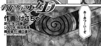 宇宙をかける少女D 第6話 (コミック電撃大王2009年10月号)