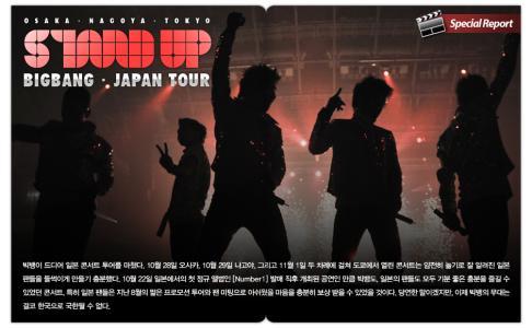 special_report_bigbang_japncon_01.jpg