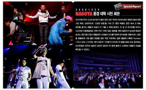 special_report_bigbang_japncon_03.jpg