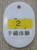 080607-2__受付札