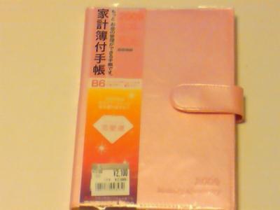 スケジュール手帳