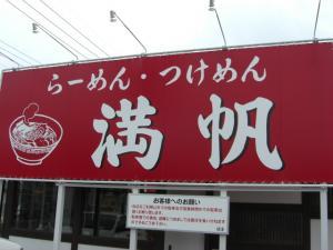 08100712満帆 太田・店舗看板