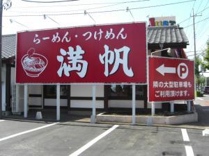 08101312満帆 太田・店舗看板