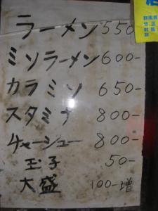 08100421清水屋・メニュー表