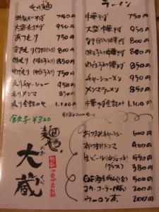 08102621大蔵・メニュー表